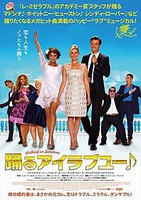 マドンナ、H・ヒューストン、C・ローパー!大ヒット曲が満載「踊るアイラブユー♪」