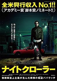 アカデミー賞脚本賞ノミネート作が公開決定!「ナイトクローラー」