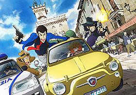 今度はイタリアの街を舞台にルパンたちが活躍「ルパン三世」