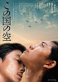 「この国の空」ポスター画像「この国の空」