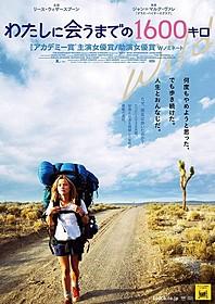 ひとりの女性が1600キロの過酷な旅に挑む「わたしに会うまでの1600キロ」