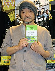 著書の発売記念イベントに出席した押井守監督「THE NEXT GENERATION パトレイバー 首都決戦」