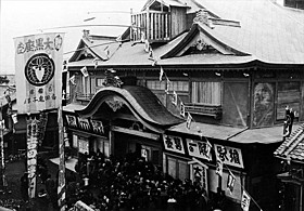 1903年頃の大黒座「シネマの天使」