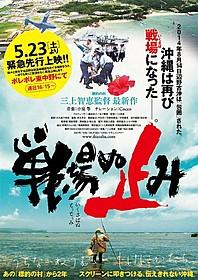 今、沖縄で何が起こっているのか「戦場ぬ止み(いくさばぬとぅどぅみ)」