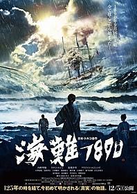 「海難1890」ポスター画像「海難1890」
