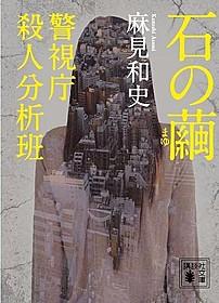 「石の繭 警視庁殺人分析班」書影