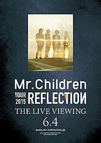 6月4日にはニューアルバム発売 &ライブビューイング開催「Mr.Children REFLECTION」
