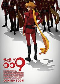 「サイボーグ009」50周年記念の 新作アニメが劇場上映決定「サイボーグ009」
