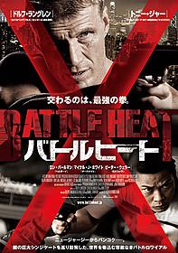 D・ラングレンとT・ジャーが激突する 「バトルヒート」が日本公開決定「バトルヒート」