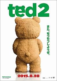 """テッドもあきれるジョンの""""趣味""""とは…「テッド」"""