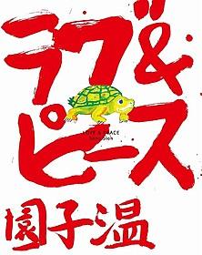園子温監督描き下ろし絵本と私小説を収録「ラブ&ピース」