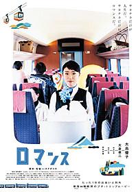 大島優子がロマンスカー アテンダントを演じる「ロマンス」「ロマンス」