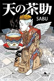 巨匠・大友克洋が主人公・茶助を描く「天の茶助」