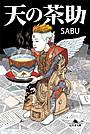 大友克洋「天の茶助」小説の表紙イラスト担当!SABU監督も感激しきり