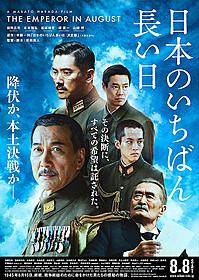 「日本のいちばん長い日」最新ポスタービジュアル「日本のいちばん長い日」