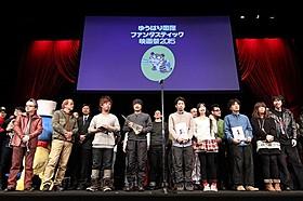 「ゆうばり国際ファンタスティック映画祭2015」の模様