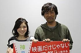 「2015年 神戸三宮映画祭」に参加した松岡茉優と森谷雄監督「サムライフ」
