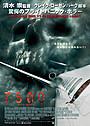 清水崇監督のハリウッド進出第3弾「7500」公開決定 飛行機内に広がる恐怖を描く
