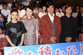 (左から)杉咲花、樋口可南子、佐藤浩市、野村周平「愛を積むひと」