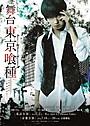 舞台版「東京喰種」、東京千秋楽公演を全国15館&台湾の映画館で上映!