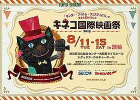 日本最大の子どもたちの世界映画祭 「キネコ国際映画祭2015」