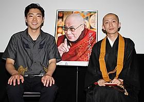 山田祐也氏の仏教講座に聞き入った柄本佑(左)「ダライ・ラマ14世」