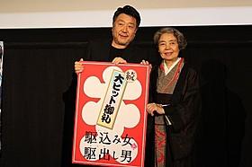 イベントに登壇した(左から)原田眞人監督と樹木希林「駆込み女と駆出し男」