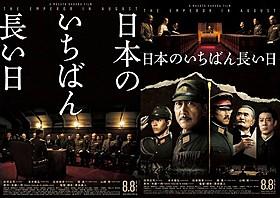 「日本のいちばん長い日」ポスター画像「日本のいちばん長い日」