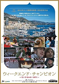 「ウィークエンド・チャンピオン モンテカルロ1971」 ポスタービジュアル「ウィークエンド・チャンピオン モンテカルロ1971」