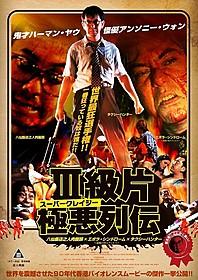 香港のカルト映画がやってくる「八仙飯店之人肉饅頭」
