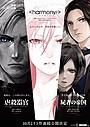 伊藤計劃作品をアニメ映画化「Project Itoh」、3作の主人公そろうポスター完成