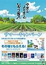 「ジブリの教科書<特別編>」がもらえるサマーキャンペーン7月スタート!
