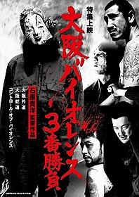 斎藤工&ナ・ホンジン監督からのコメントも「大阪外道 OSAKA VIOLENCE」