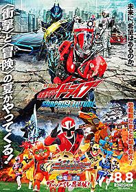 毎年恒例の東映ヒーロー映画2本立て 予告編映像が完成「劇場版 仮面ライダードライブ サプライズ・フューチャー」