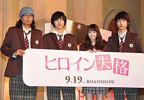 完成報告会見に出席した(左から)英勉監督、 山崎賢人、桐谷美玲、坂口健太郎「ヒロイン失格」