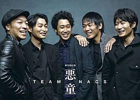日本一チケットが取れない演劇ユニット「TEAM NACS」 話題の最新公演「悪童」を全国生中継!「悪童」