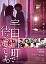 BL映画「宇田川町で待っててよ。」からドキドキが伝わるポスター公開