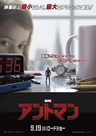 """マーベル・スタジオが放つ""""最小""""ヒーロー「アントマン」「アントマン」"""