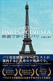 「映画で歩くパリ」表紙「アメリ」