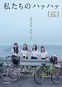 福岡、愛知、大阪、東京での 舞台挨拶つき先行上映が決定!「私たちのハァハァ」