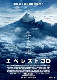 「エベレスト3D」ポスター画像「エベレスト 3D」