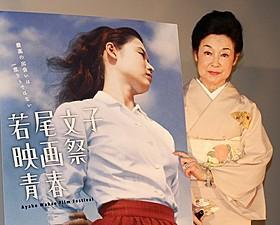 小津安二郎監督への思いを語った若尾文子「青空娘」