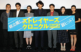 公開ハグで場内を盛り上げた岡田将生、染谷将太ら「ストレイヤーズ・クロニクル」