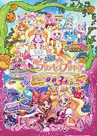 シリーズ初の3本立てとなる 「Go!プリンセスプリキュア」劇場版「映画Go!プリンセスプリキュア Go!Go!!豪華3本立て!!!」