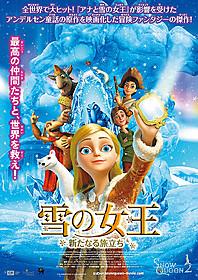 予告編が公開されたロシアアニメ 「雪の女王 新たなる旅立ち」「雪の女王 新たなる旅立ち」