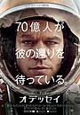 M・デイモン×R・スコット監督のSF超大作、16年2月公開!ポスターお披露目
