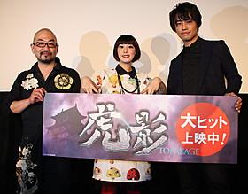 舞台挨拶に立った(左から) 西村喜廣監督、鳥居みゆき、斎藤工「虎影」