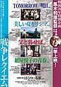 戦後70年特別企画 岩波ホールで黒木和雄監督の「戦争レクイエム」4作品を上映