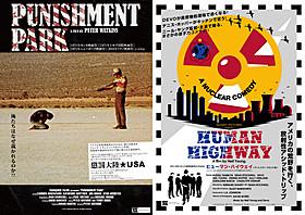 「懲罰大陸★USA」「ヒューマン・ハイウェイ 」(右)ポスター「懲罰大陸★USA」