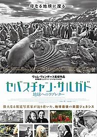 「セバスチャン・サルガド 地球へのラブレター」ポスター「セバスチャン・サルガド 地球へのラブレター」